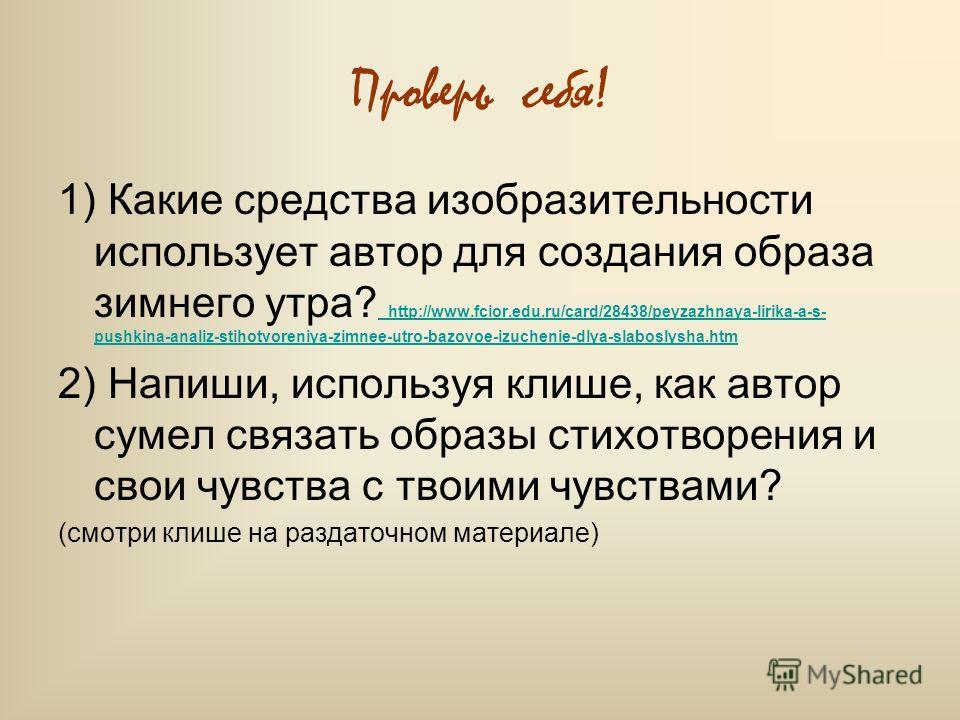 Проверь себя! 1) Какие средства изобразительности использует автор для создания образа зимнего утра? http://www.fcior.edu.ru/card/28438/peyzazhnaya-lirika-a-s- pushkina-analiz-stihotvoreniya-zimnee-utro-bazovoe-izuchenie-dlya-slaboslysha.htm http://w