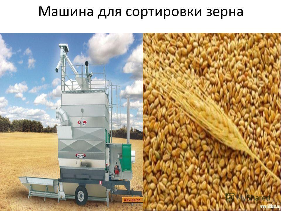 Машина для сортировки зерна