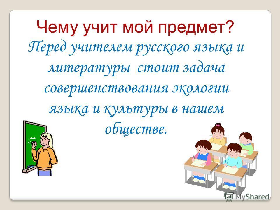В школе является одним из основных гуманитарных дисциплин общеобразовательного цикла Русский язык