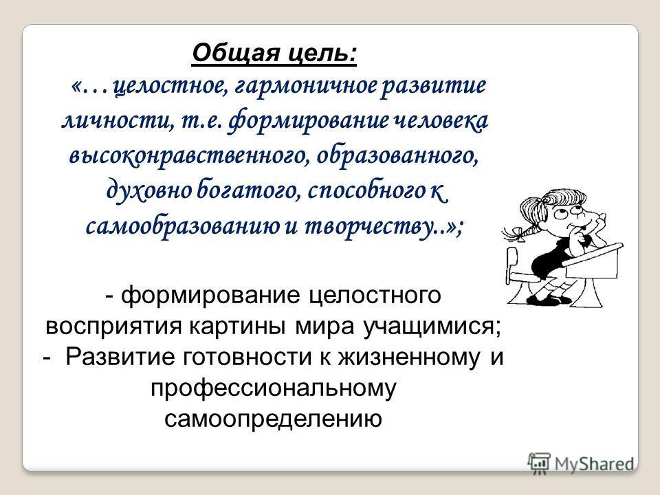 Чему учит мой предмет? Перед учителем русского языка и литературы стоит задача совершенствования экологии языка и культуры в нашем обществе.