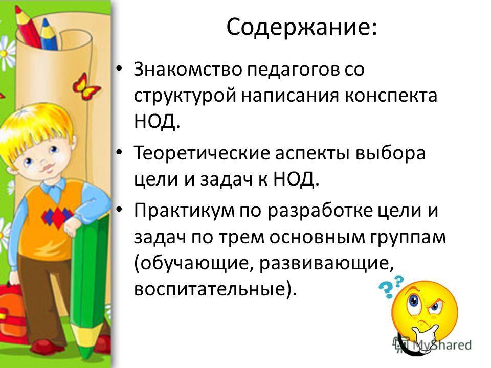 написания конспекта НОД.