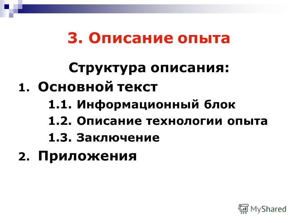 3. Описание опыта Структура описания: 1. Основной текст 1.1. Информационный блок 1.2. Описание технологии опыта 1.3. Заключение 2. Приложения