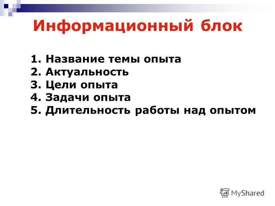Информационный блок 1. Название темы опыта 2. Актуальность 3. Цели опыта 4. Задачи опыта 5. Длительность работы над опытом
