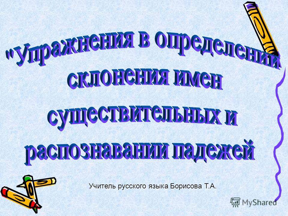 Учитель русского языка Борисова Т.А.