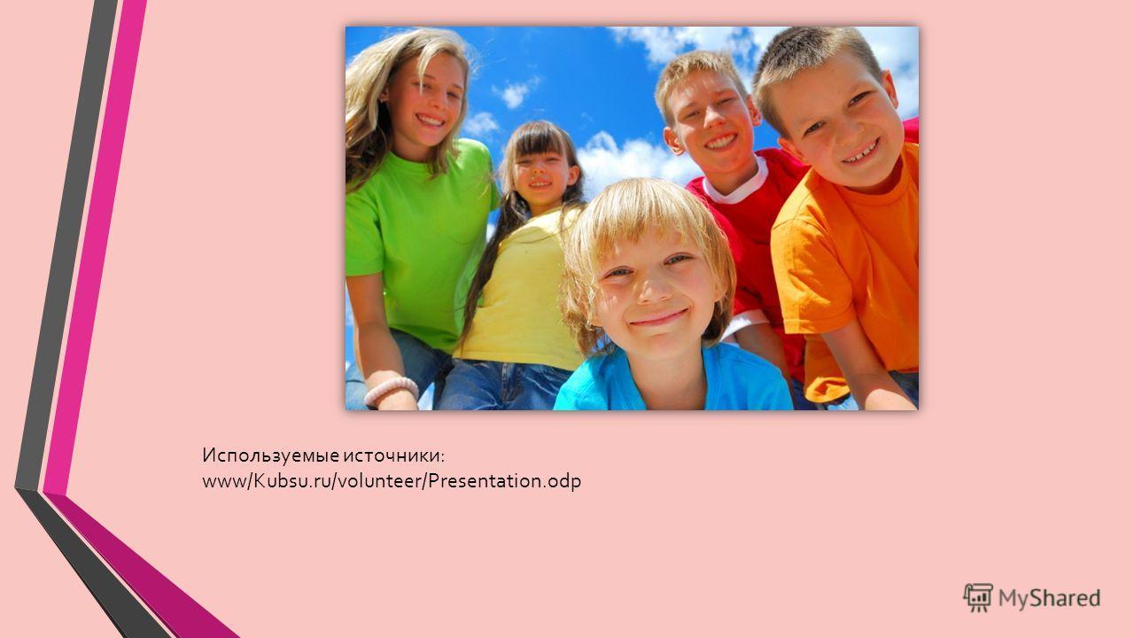 Используемые источники: www/Kubsu.ru/volunteer/Presentation.odp