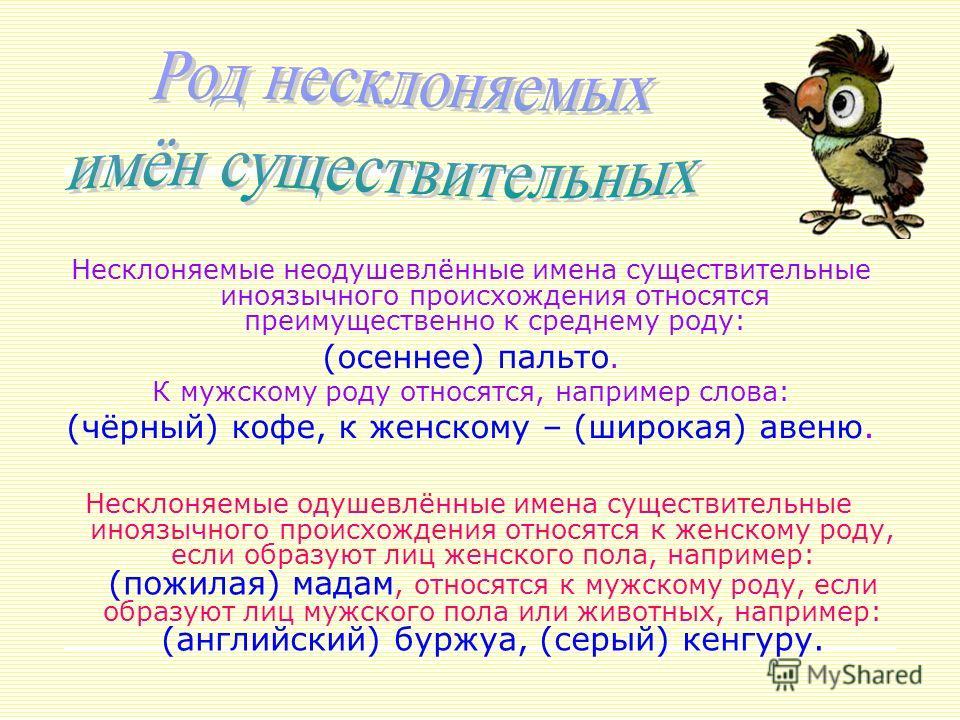 Некоторые существительные не изменяются по падежам (не склоняются). Они имеют во всех падежах одну и ту же форму слова, например: (слушаю) радио (В.п.), (передать) по радио (Д.п.).