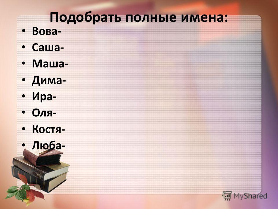 Проверим: Имя ОтчествоФамилия Другие слова Аня ИвановнаПоповученик Миша ПетровичКузнецовдом