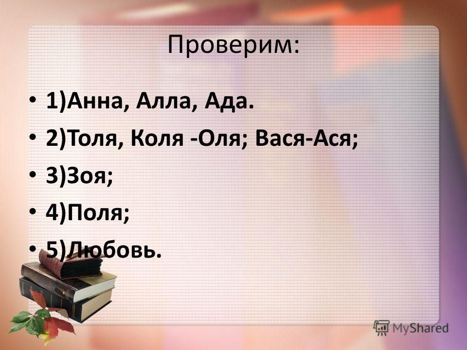 Поиграем! Имя этой девочки пишется и произносится одинаково слева направо и справа налево. Как их зовут? Если от имени мальчика отнять 1 букву получится имя девочки. В каком имени,тридцать «я»? В каком имени пол «я»? Какое русское имя не заканчиваетс