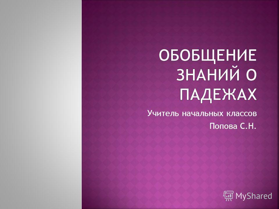 Учитель начальных классов Попова С.Н.
