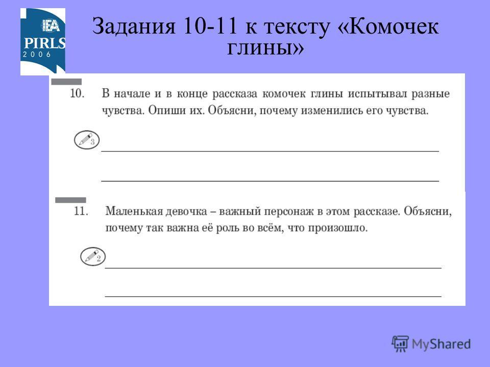 Задания 10-11 к тексту «Комочек глины»