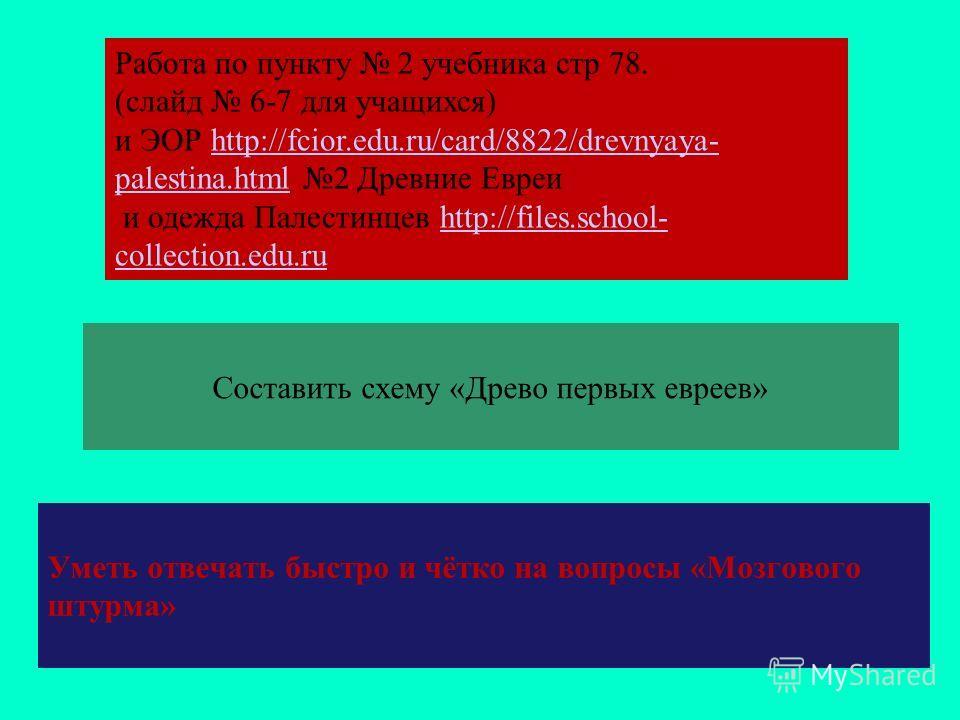Работа по пункту 2 учебника стр 78. (слайд 6-7 для учащихся) и ЭОР http://fcior.edu.ru/card/8822/drevnyaya- palestina.html 2 Древние Евреиhttp://fcior.edu.ru/card/8822/drevnyaya- palestina.html и одежда Палестинцев http://files.school- collection.edu