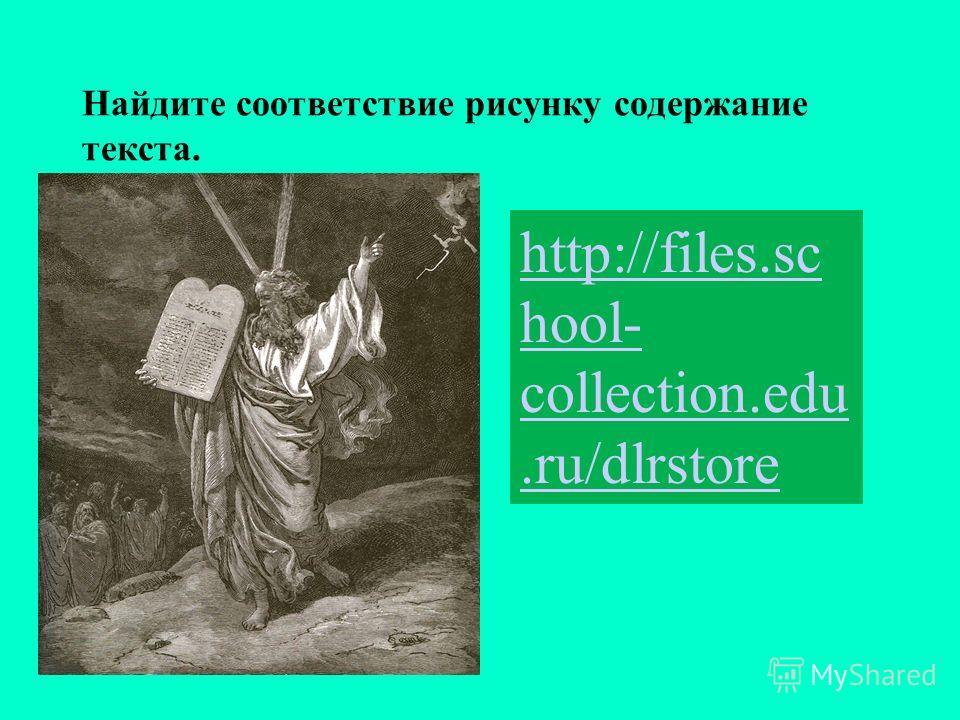 Найдите соответствие рисунку содержание текста. http://files.sc hool- collection.edu.ru/dlrstore