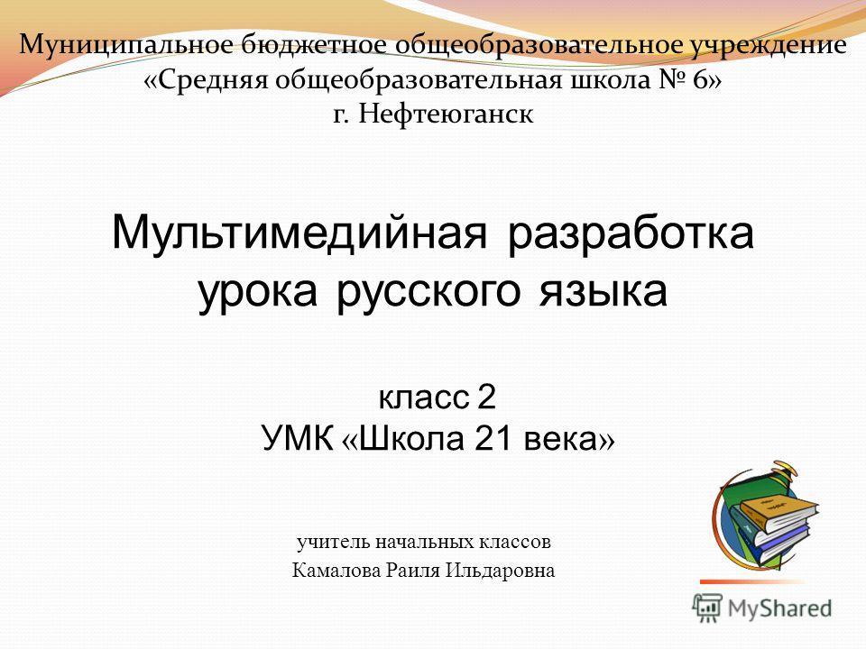 Небольшие карточки из 1задания по русскому 2 класс бесплатно и без регистрации