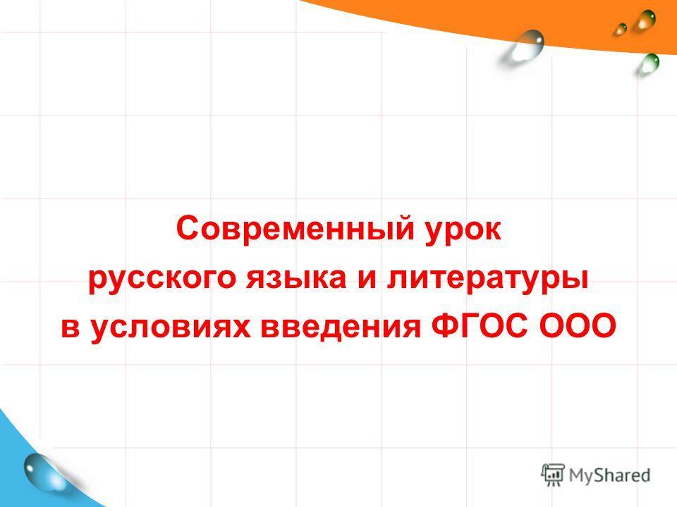 Современный урок русского языка и литературы в условиях введения ФГОС ООО