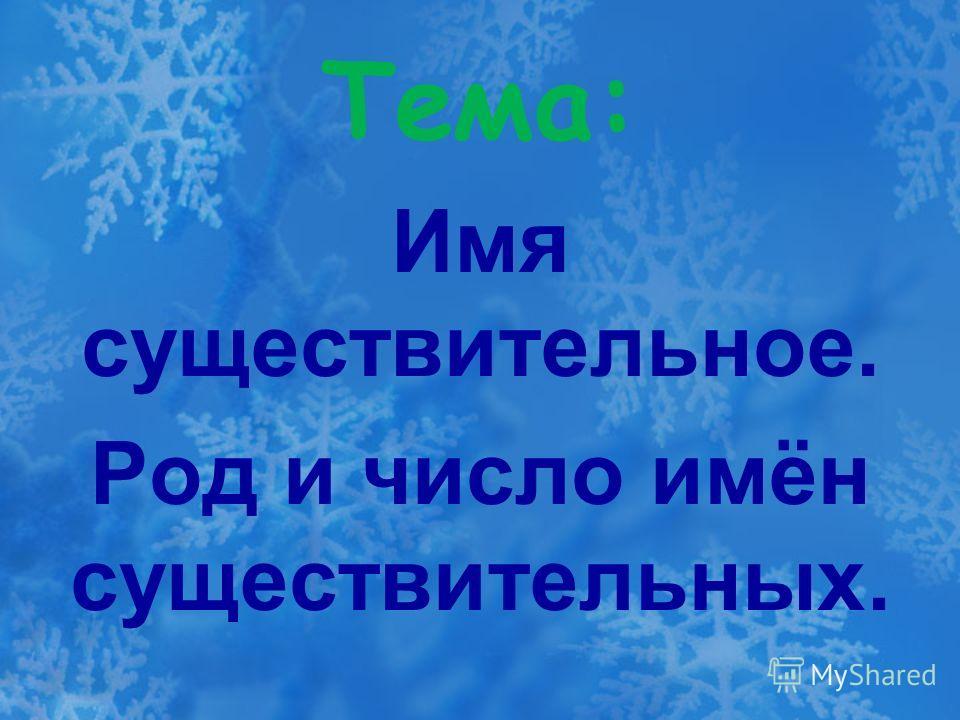 Проверь! зима – зимы, зимний снегирь – снег заяц сосна – сосны