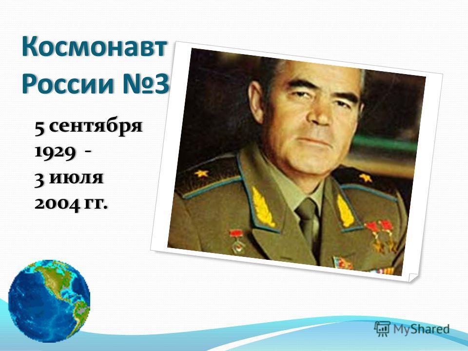 Космонавт России 3 5 сентября 1929 - 3 июля 2004 гг.