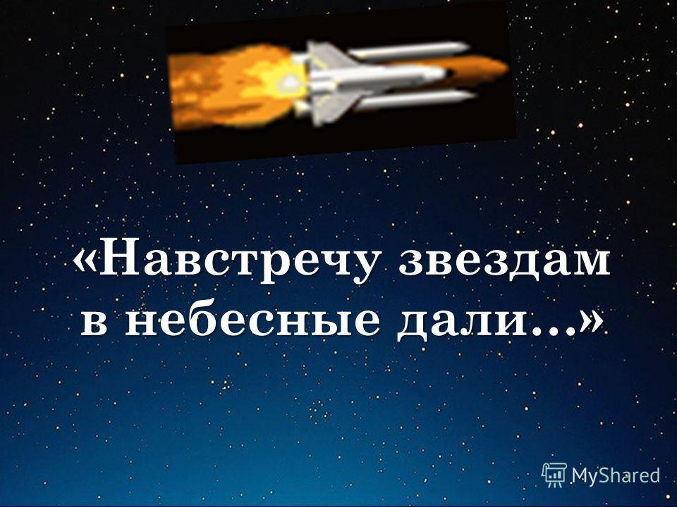 «Навстречу звездам в небесные дали…»
