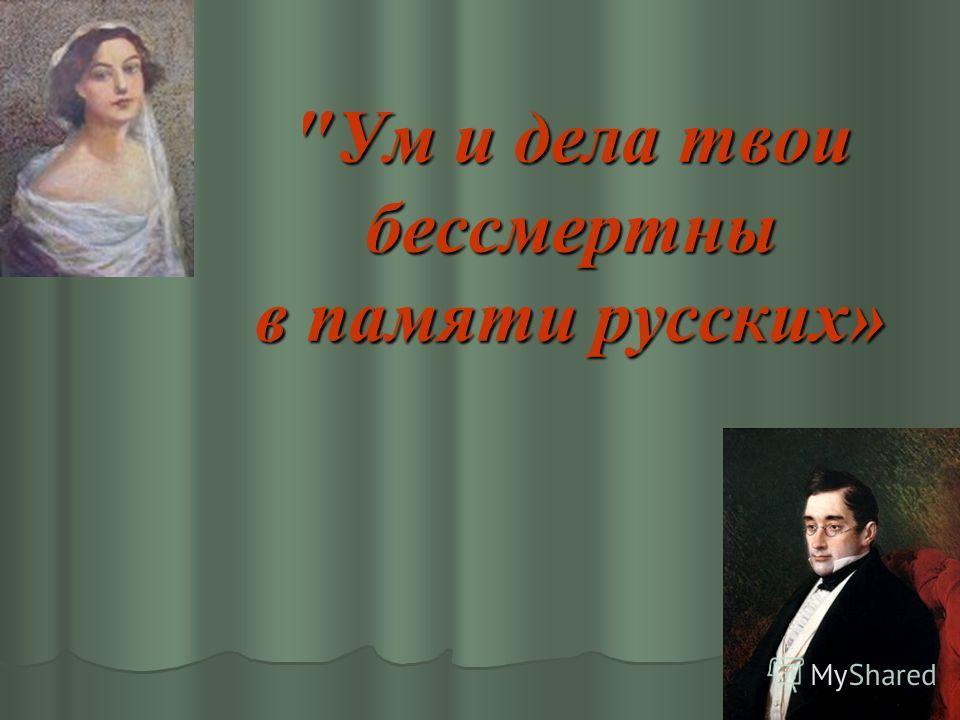 Ум и дела твои бессмертны в памяти русских»