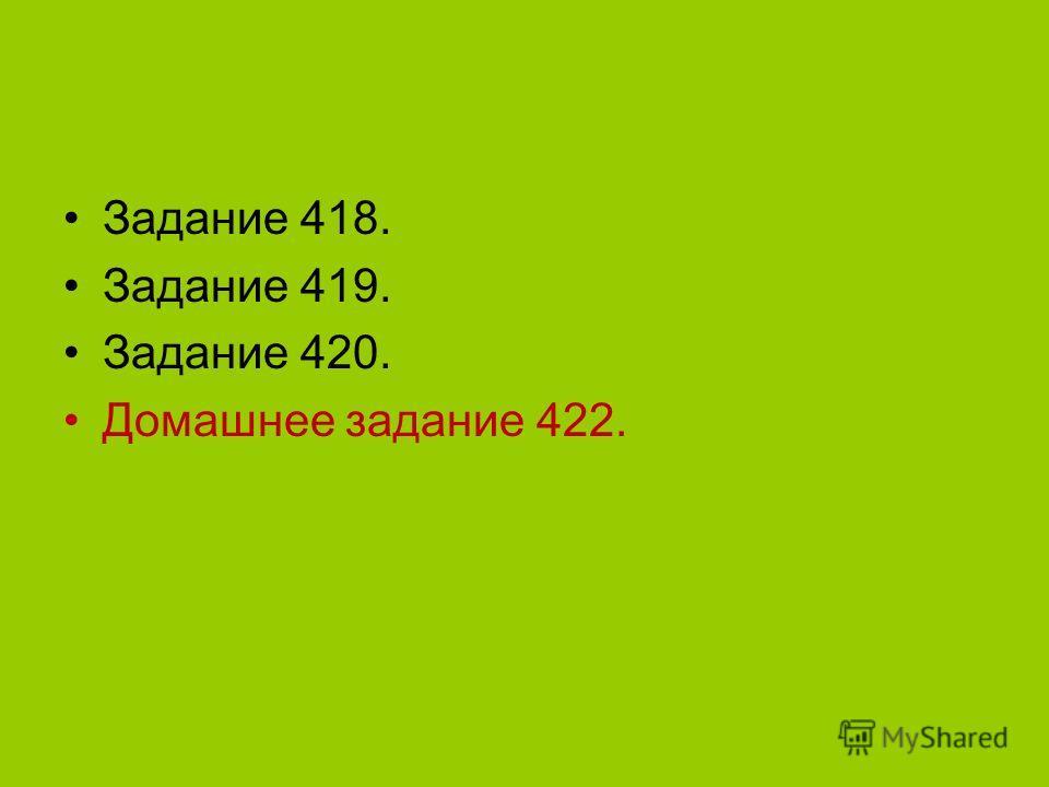 Задание 418. Задание 419. Задание 420. Домашнее задание 422.
