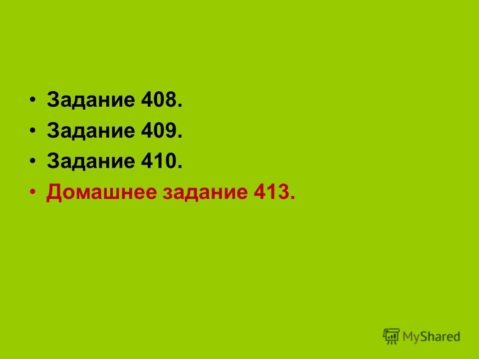 Задание 408. Задание 409. Задание 410. Домашнее задание 413.