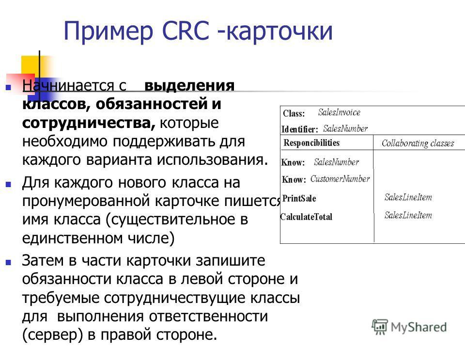 Пример CRC -карточки Начнинается с выделения классов, обязанностей и сотрудничества, которые необходимо поддерживать для каждого варианта использования. Для каждого нового класса на пронумерованной карточке пишется имя класса (существительное в единс