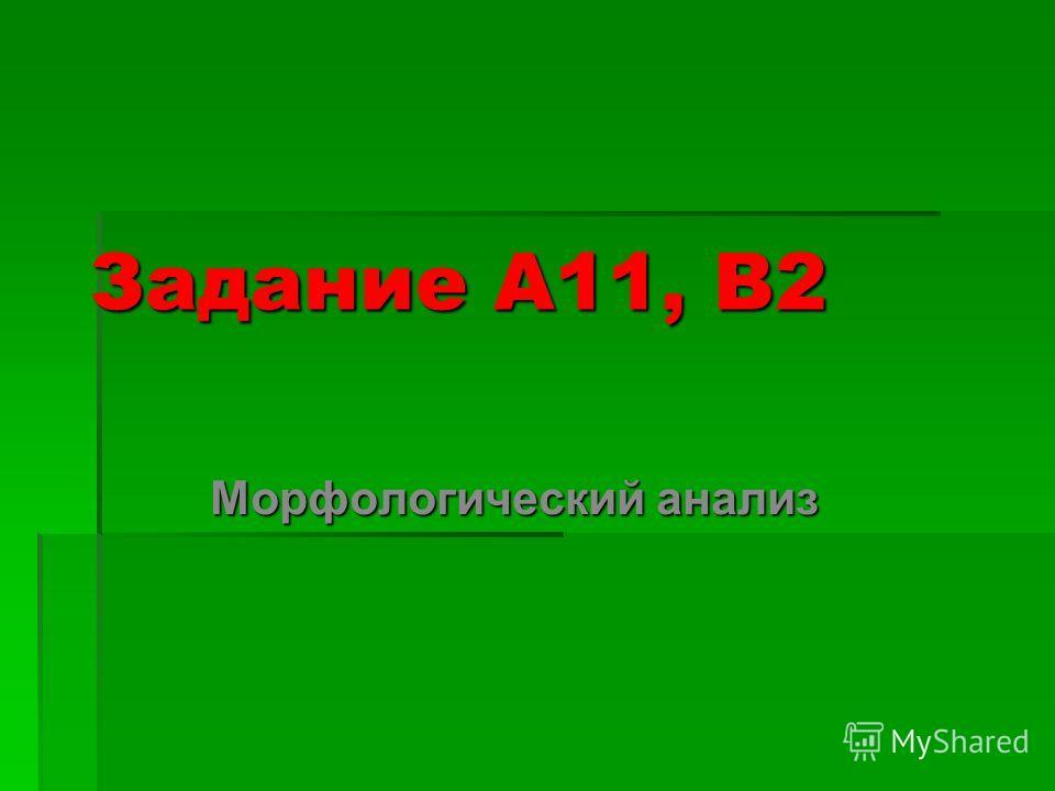 Задание А11, В2 Морфологический анализ