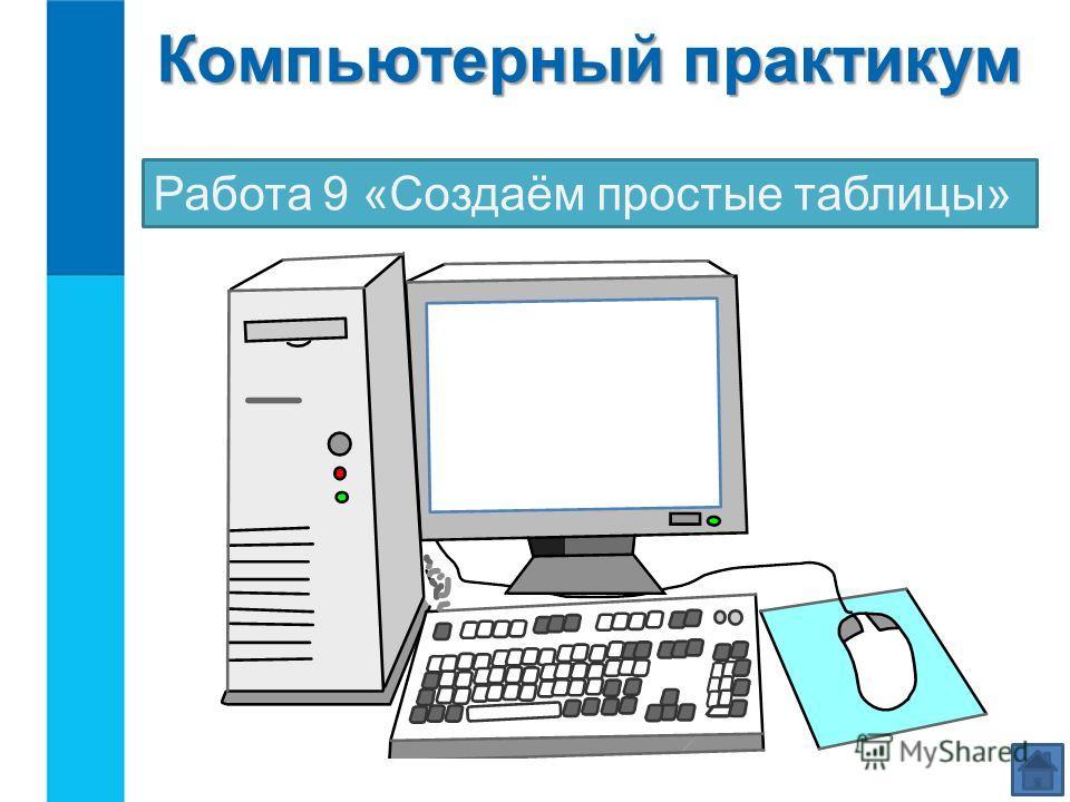 Компьютерный практикум Работа 9 «Создаём простые таблицы»