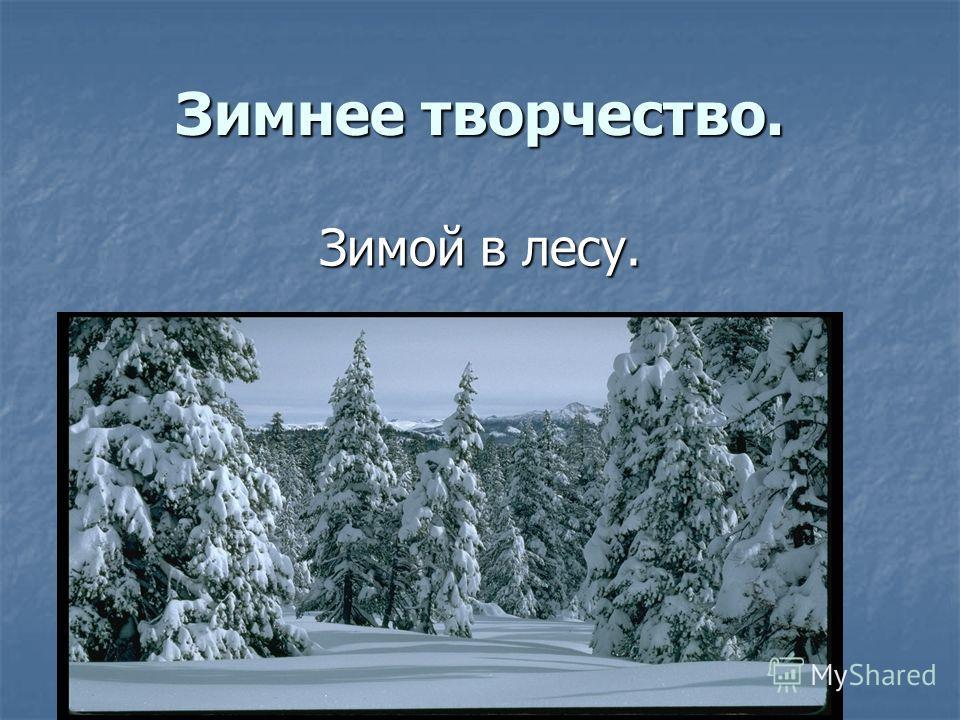 Зимнее творчество. Зимой в лесу.