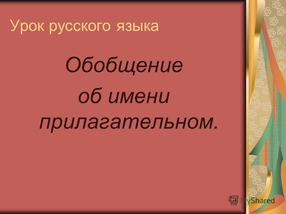 Урок русского языка Обобщение об имени прилагательном.