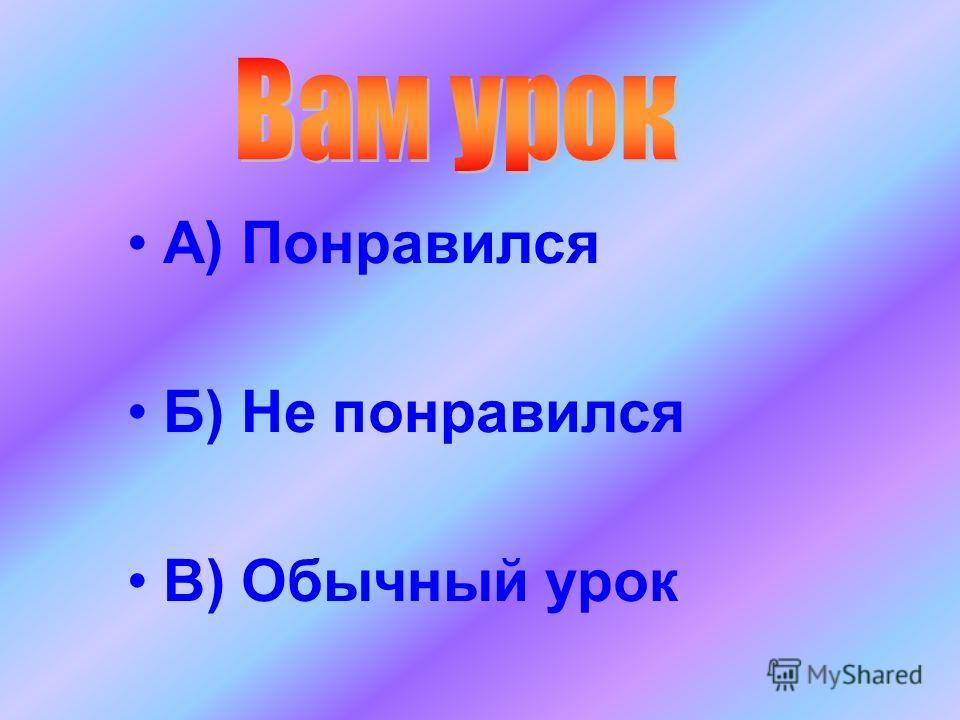 А) Мне легко определять склонение имён существительных Б) Мне трудно определять склонение имён существительных B) я сомневаюсь при определении склонения имён существительных