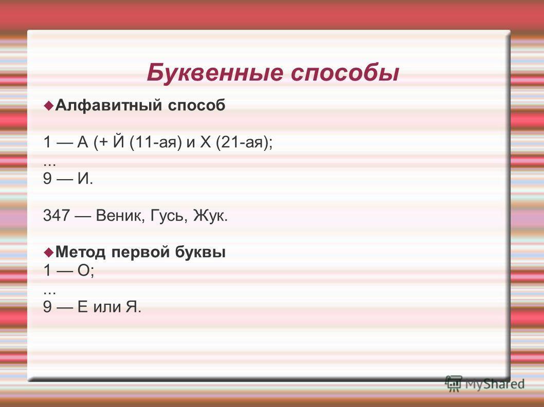 Буквенные способы Алфавитный способ 1 А (+ Й (11-ая) и Х (21-ая);... 9 И. 347 Веник, Гусь, Жук. Метод первой буквы 1 О;... 9 Е или Я.