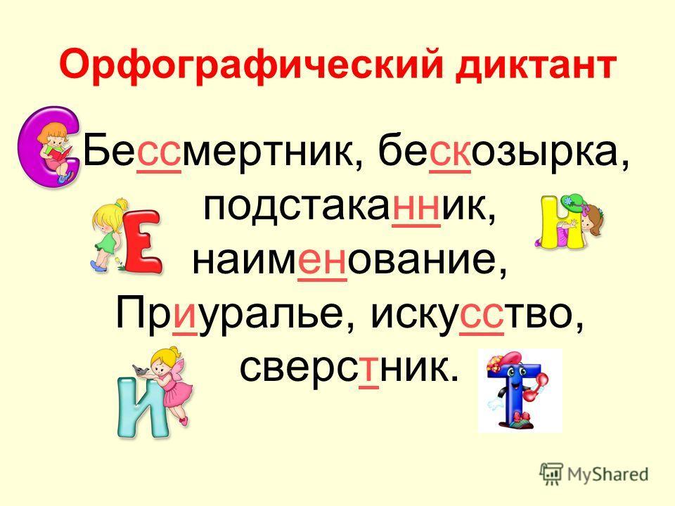 Орфографический диктант Бессмертник, бескозырка, подстаканник, наименование, Приуралье, искусство, сверстник.
