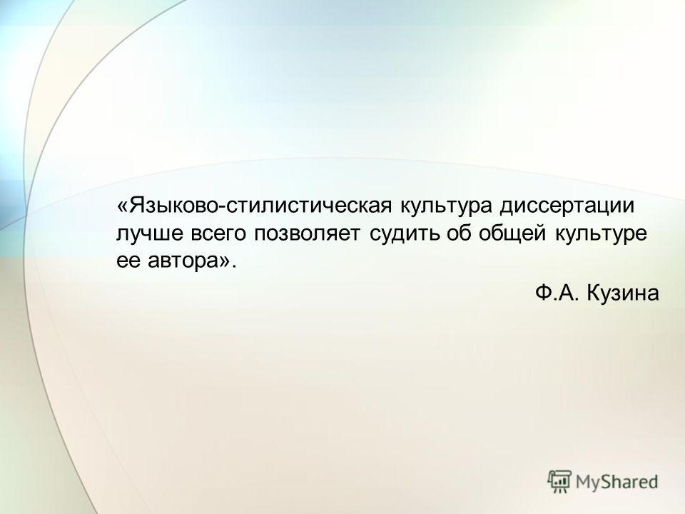 «Языково-стилистическая культура диссертации лучше всего позволяет судить об общей культуре ее автора». Ф.А. Кузина