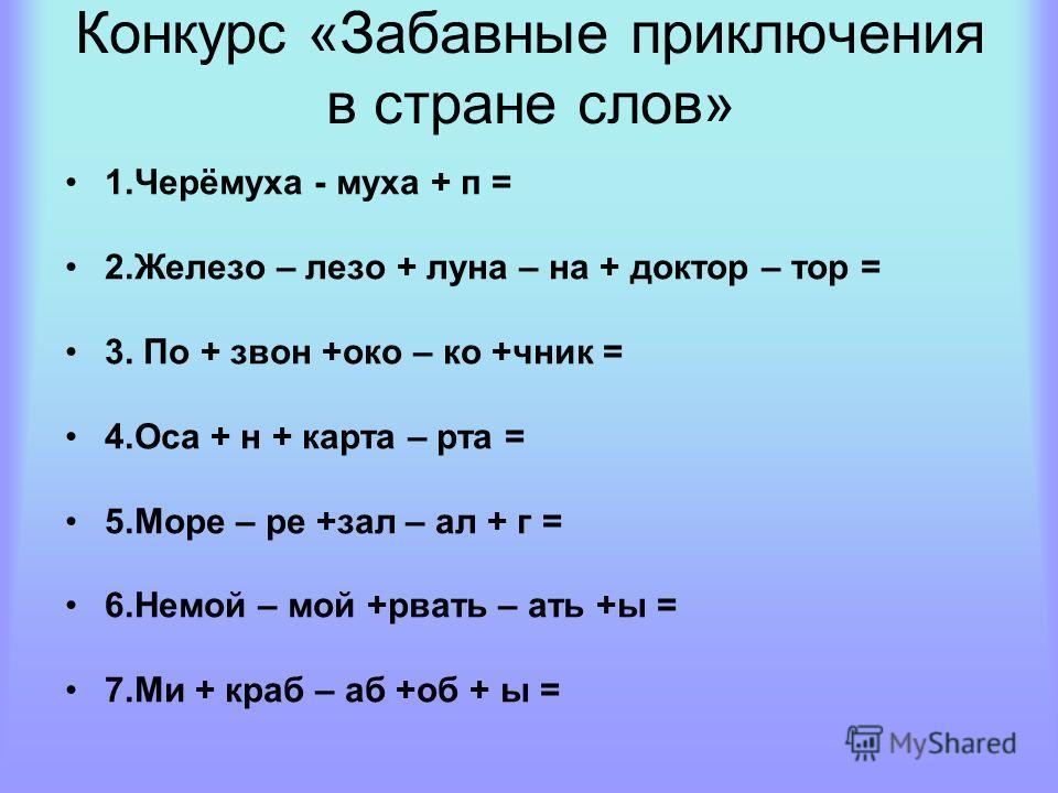 Конкурс «Забавные приключения в стране слов» 1.Черёмуха - муха + п = 2. Желазо – лазо + луна – на + доктор – тор = 3. По + звон +око – ко +чник = 4. Оса + н + карта – рта = 5. Море – ре +зал – ал + г = 6. Немой – мой +рвать – ать +ы = 7. Ми + краб –
