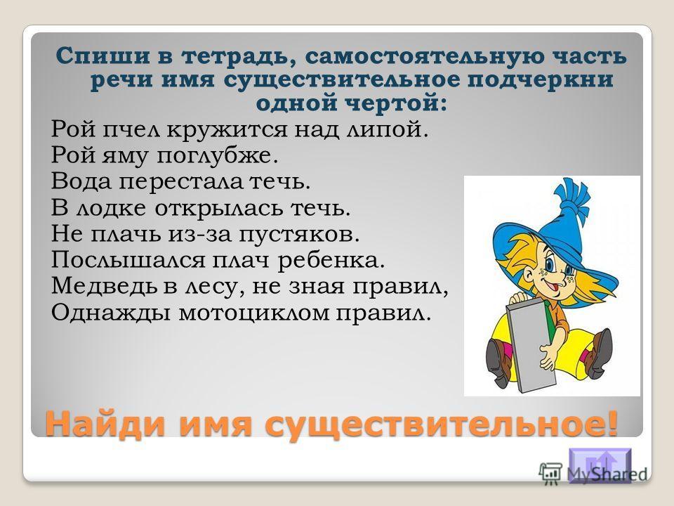 спешу.ру начальные классы