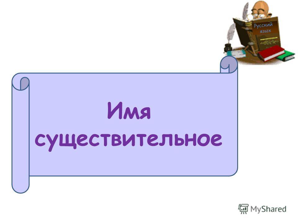 Русский язык Имя существительное