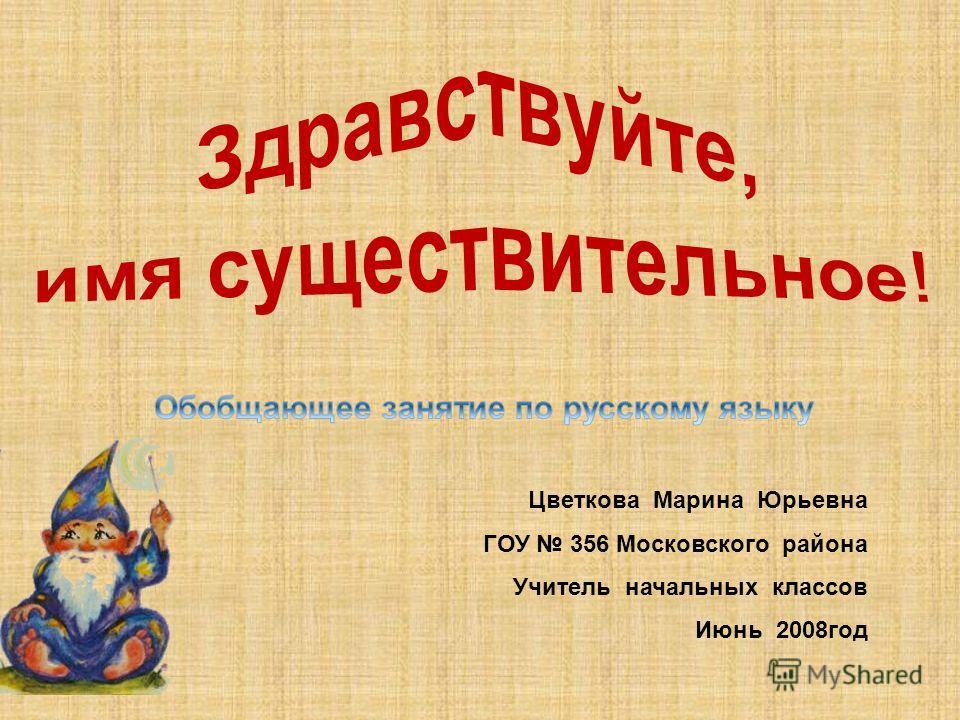 Цветкова Марина Юрьевна ГОУ 356 Московского района Учитель начальных классов Июнь 2008 год