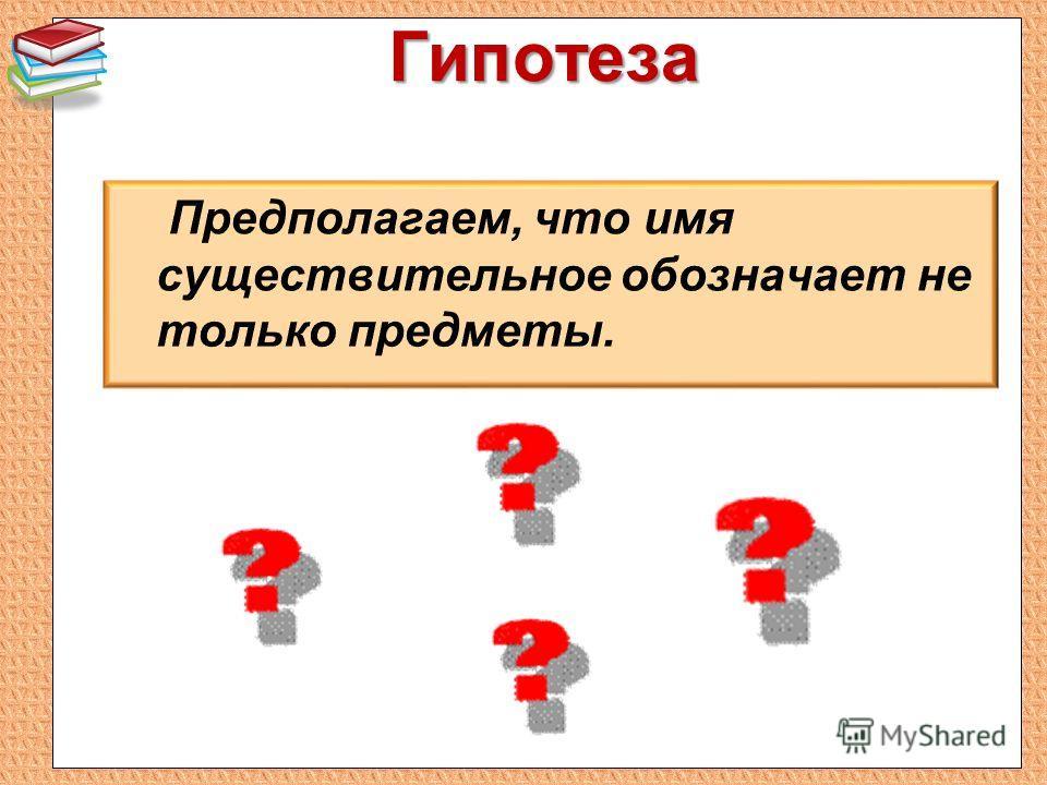 Мини – исследование «Существительное обозначает только предмет?» Цель исследования - выяснить: существительное обозначает только предмет? Имя существительное сказало о себе так: «Давно живу я в мире этом. Даю названия предметам???»