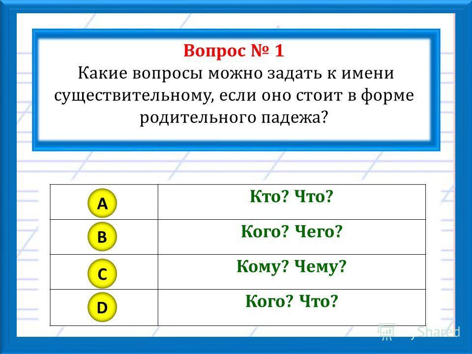 Тест виноградова 4 класс