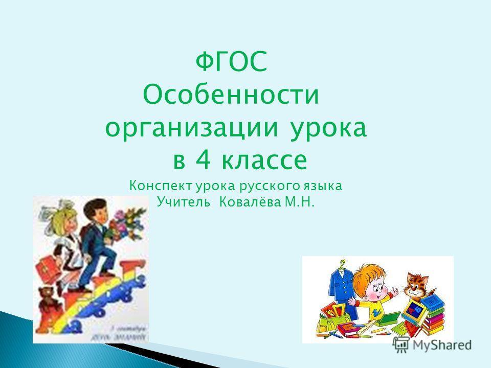 4 класс русский язык урок