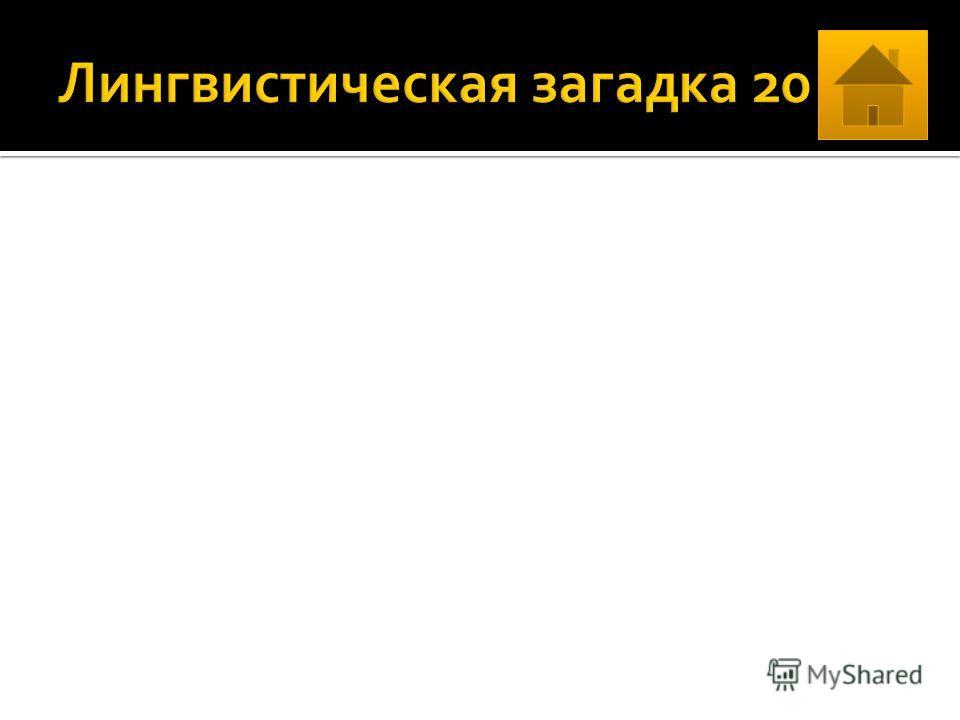 Выберите фразу, содержащую верное суждение: Старославянский язык был 1. Языком, на котором когда-то говорили все славяне 2. Письменным языком южных и восточных славян. 2