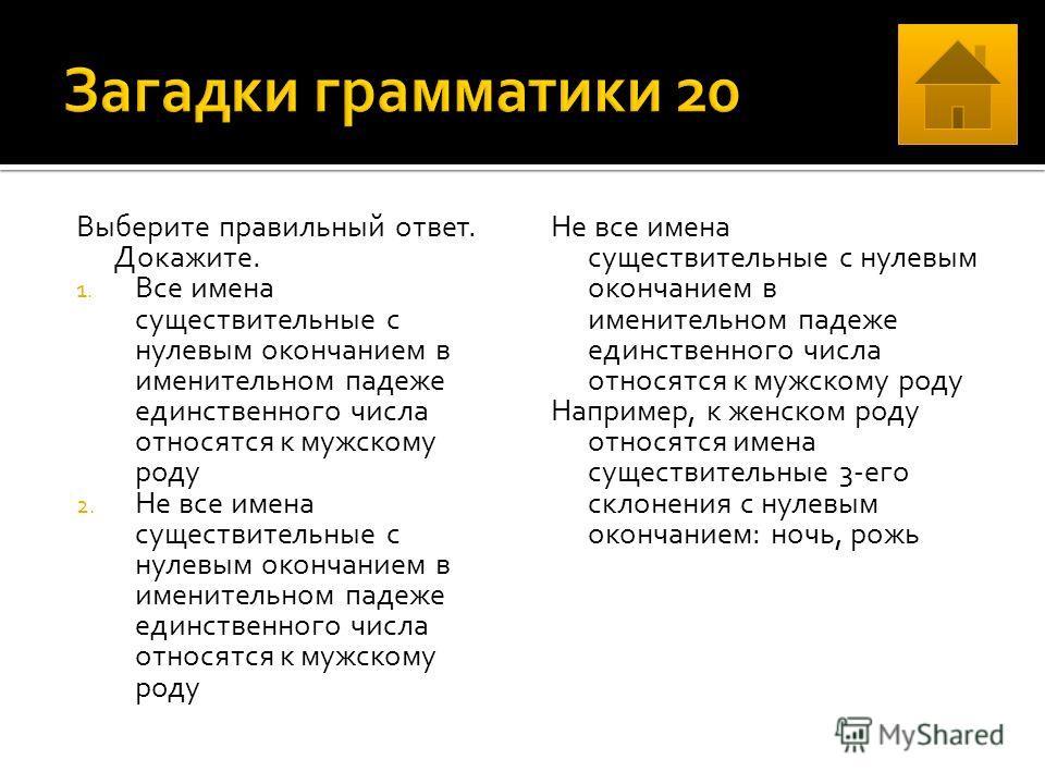 Выберите правильный ответ. Докажите. 1. Все имена существительные среднего рода в современном русском языке являются неодушевлёнными 2. Не все имена существительные среднего рода в современном русском языке являются неодушевлёнными Не все имена сущес