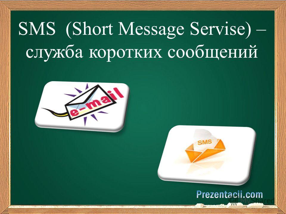 SMS (Short Message Servise) – служба коротких сообщений