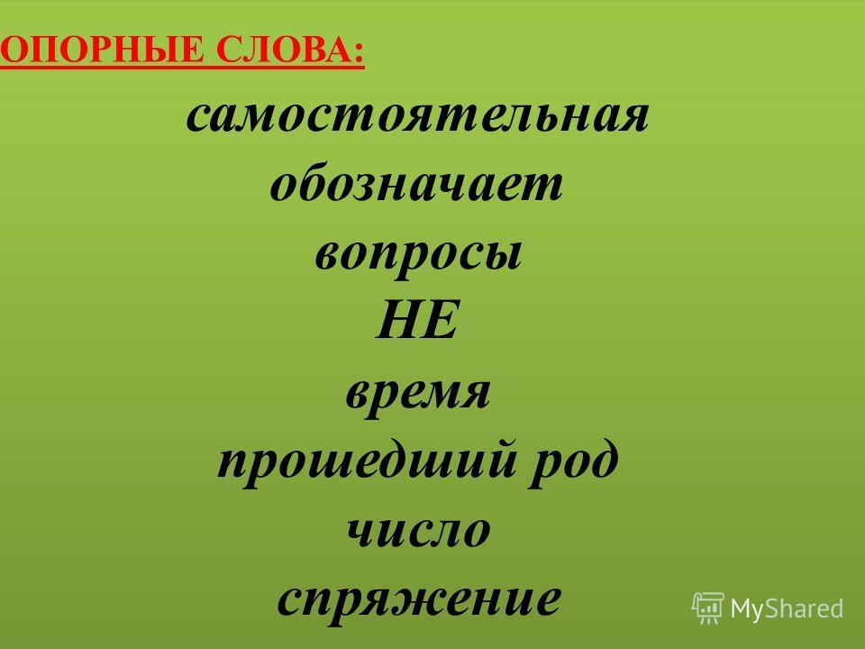 Имя существительное Глагол действие склонение время род число падеж спряжение предмет ПРОВЕРЬ СЕБЯ!!!