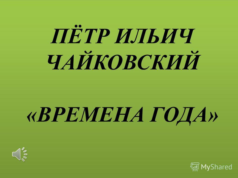 –ЕТЬ (7 глаголов) Смотреть Видеть Вертеть Обидеть Зависеть Терпеть Ненавидеть –АТЬ (4 глагола) Слышать Дышать Держать Гнать –ИТЬ (2 глагола) Брить Стелить Глаголы-исключения (13 глаголов) : 2 спр. 1 спр.