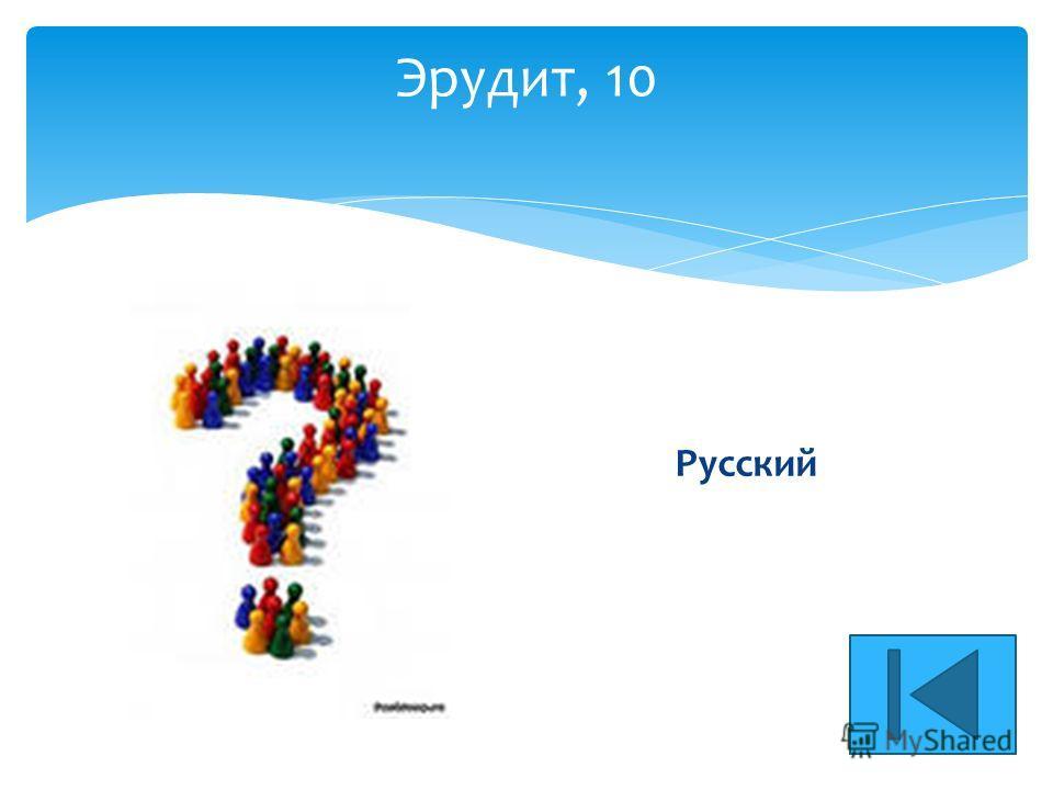 Эрудит, 10 Русский