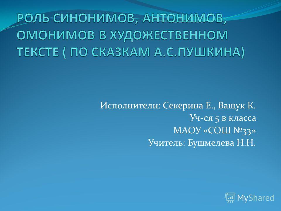 Исполнители: Секерина Е., Ващук К. Уч-ся 5 в класса МАОУ «СОШ 33» Учитель: Бушмелева Н.Н.