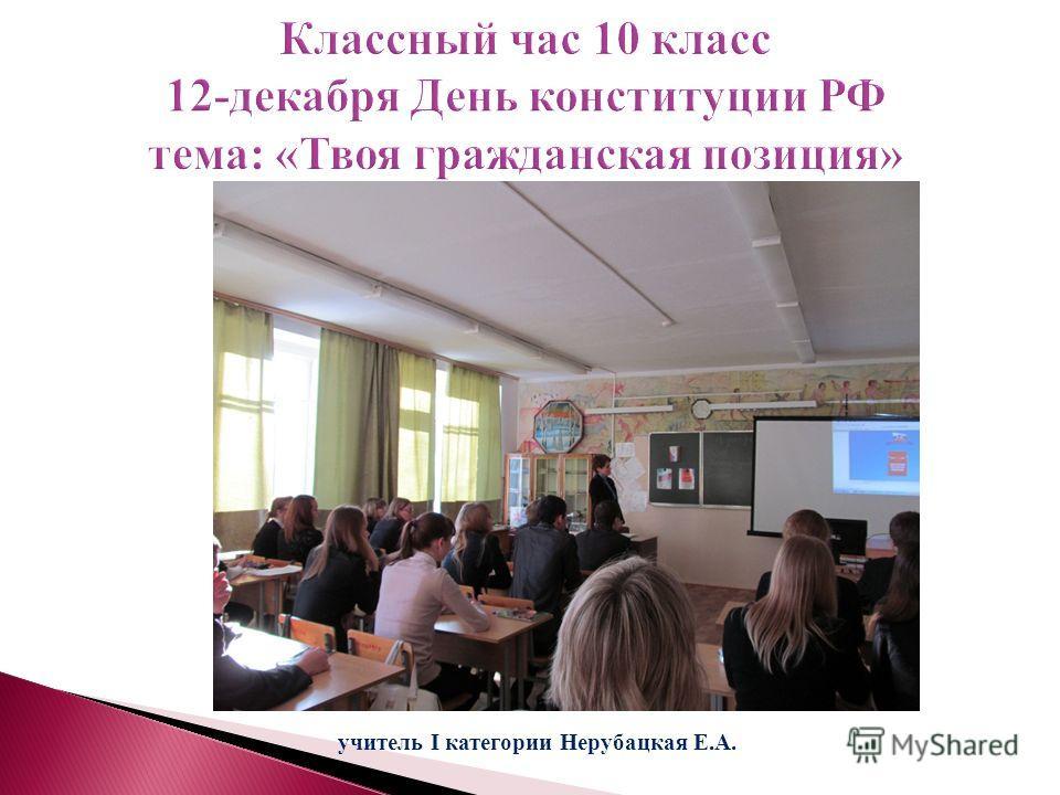 учитель I категории Нерубацкая Е.А.