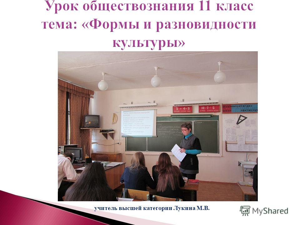 учитель высшей категории Лукина М.В.