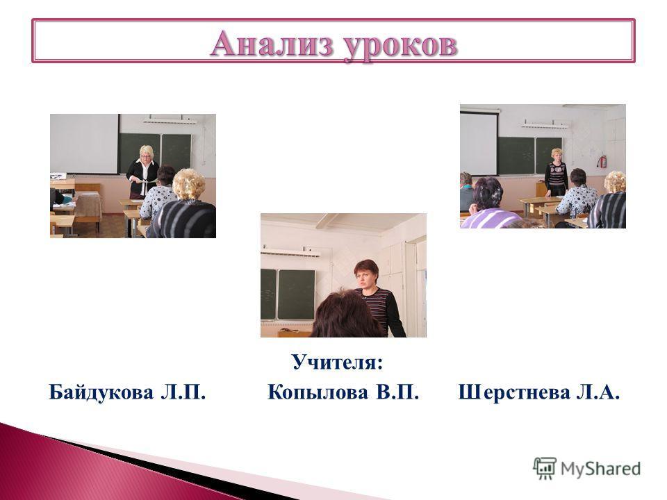 Учителя: Байдукова Л.П. Копылова В.П. Шерстнева Л.А.